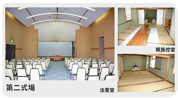 せっつメモリアルホール(摂津市立葬儀会館)内部