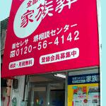 堺相談センター